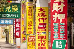 Advertising signs in Macau - stock photo