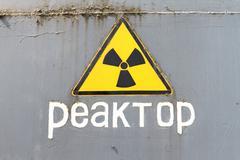 Nuclear Reactor Stock Photos