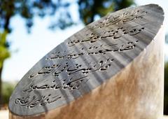 Column with Muslim Arabic script - stock photo