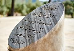 Column with Muslim Arabic script Stock Photos