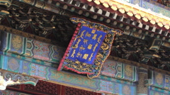 Yonghe Lamasery pavilion, Buddhist temple Stock Footage