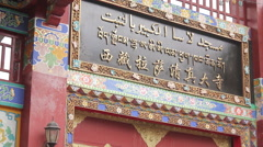 Arabic sign, Lhasa Mosque entrance, Tibet Stock Footage