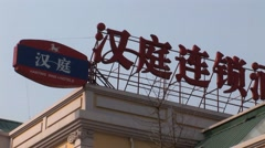 Chinese hotel sign Stock Footage