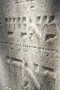 jewish tombstone - stock photo