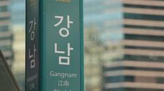 Gangnam Subway Station Sign - Seoul, South Korea Stock Footage