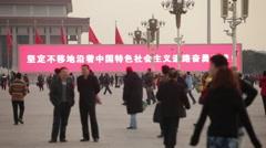 Tiananmen, Chinese nationalism slogan Stock Footage