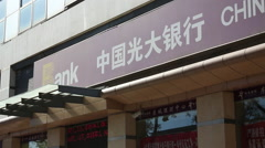 Sign for China Everbright Bank Stock Footage
