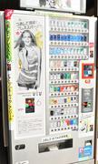 Cigarette vending machine - stock photo