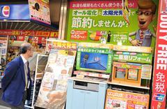 Japanese electronics shop Kuvituskuvat