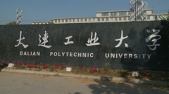 Dalian Polytechnic University, school sign Stock Footage