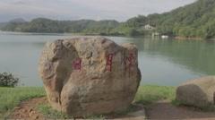 Sunmoon lake rock sign Stock Footage