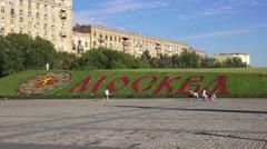 """MOCKBA"" spelt with flowers, Park Pobedy, Moscow, Russia. Stock Footage"