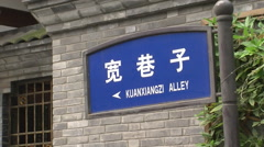 Sign for Kuanxiangzi Alley in Chengdu, China Stock Footage