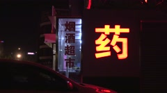 China Beijing Urban life,nightlife,neon sign,pharmacy,4K,25fps Stock Footage