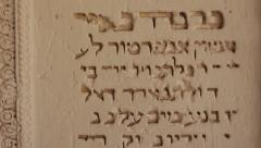 Inscription in Jewish on the Jewish Temple's Wall Stock Footage