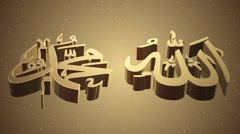 Allah & Muhammad - 3D Text Stock Footage Stock Footage