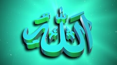 Allah - 3D Text Stock Footage Stock Footage