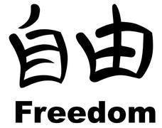 """Kanji for """"Freedom"""" - stock illustration"""