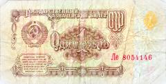 The old Soviet banknote one ruble close up Stock Photos