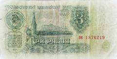 The old Soviet banknote three rubles close up Stock Photos
