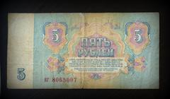 The old Soviet banknote five rubles close up Stock Photos