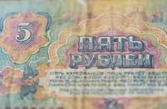 Stock Photo of The old Soviet banknote five rubles close up