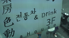 Sing Food And Drink Third Floor Seoul South Korea Stock Footage