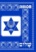 Book or brochure cover template with jewish religion motif of David star and  - stock illustration