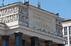 Moscow, Russia - 09.21.2015. Moscow. State Library name of Lenin - stock photo