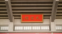 Imperial Palace Cultural Center Budokan Stock Footage