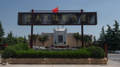 Entrance To Yunnan Nationalities Village Kunming - stock footage