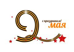 Russian victory day holiday with russian text 9 may Piirros