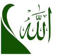 Stock Illustration of Name of Allah