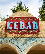 "Sign decorated with raised letters that form the word ""kebab"". - stock photo"