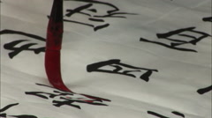 Chinese calligraphy brush writing strokes - stock footage