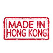Made in Hong Kong stamp text Illustration - stock illustration
