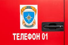 """Emblem """"Ministry of Emergency Situations of Russia"""" on the fire truck - stock photo"""