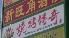 Chinese signs at Asian shopping plaza in Markham - stock footage