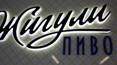 Logo of beer Zhiguli. Zhiguli - popular Soviet variety of light beer Stock Footage
