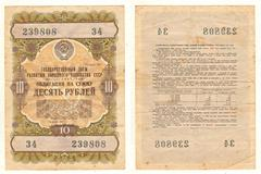 The bond for the sum of ten rubles (10 rubles) of 1957. Scan. - stock photo