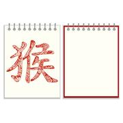 Ring-bound notebook with red monkey hieroglyph - stock illustration