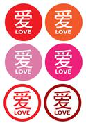 Round Love Vector Label Design with Chinese Character - stock illustration