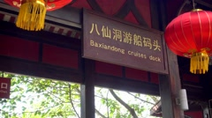 A sign of baxiandong ferry of sichuan Leshan Buddhist statue Stock Footage