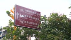 Sign to emei Buddha Temple,sichuan,china Stock Footage