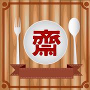 Stock Illustration of the Chinese vegetarian sign for vegetarian festival