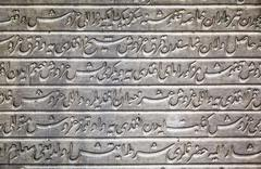 ISTANBUL, TURKEY - JULY 12, 2014: The calligraphic inscriptions in Arabic lig Stock Photos