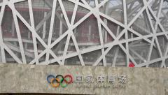 Exterior of building the Beijing National Stadium in the Olympic Park Stock Footage