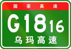 Chinese route shield - The upper characters mean Chinese National Highway, th Stock Illustration