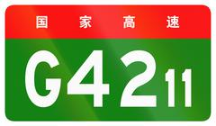 Chinese route shield - The upper characters mean Chinese National Highway - stock illustration
