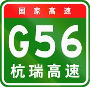 Chinese route shield - The upper characters mean Chinese National Highway, th - stock illustration